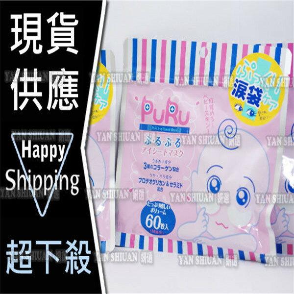 【姍伶】日本連線 SPC PURU 玻尿酸眼部集中淚袋修護眼膜(60枚入)
