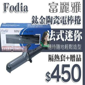 【姍伶】Fodia富麗雅法式迷你鈦金陶瓷電棒捲25mm/28mm/32mm「隔熱套+原廠一年保固」環球國際電壓