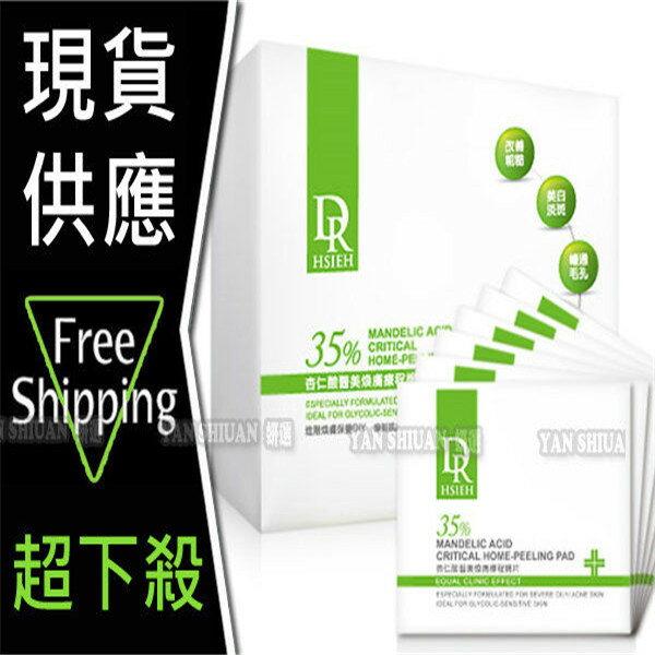 Dr.Hsieh 達特醫 第三代35%杏仁酸煥膚棉片 (6片/盒) ? 姍伶