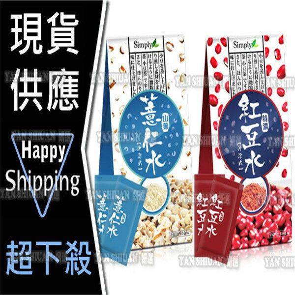【姍伶】Simply高倍濃縮嚴選特濃紅豆水 / 山藥薏仁水 (2g/包、15包/盒 )
