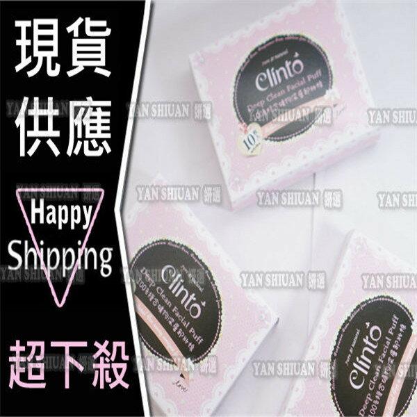 【姍伶】Clinto克蘭朵複合礦物深層卸妝棉(150mm*200mm*10枚入)隨身盒