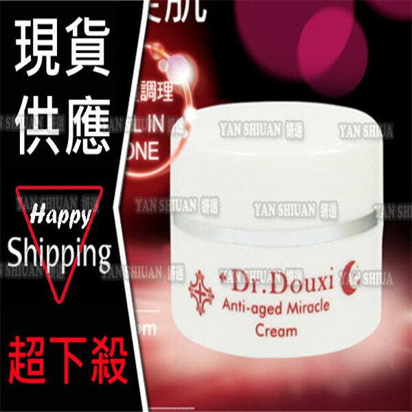 【姍伶】Dr.Douxi朵璽 凍齡熬夜奇蹟霜10ml + 贈品