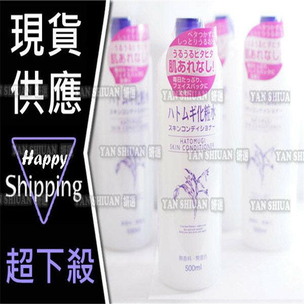 【姍伶】日本 Imju 薏仁清潤化妝水(濕敷型)500ml + 贈品