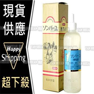 【姍伶】日本 藥師堂 尊馬油 無香料 液狀精華 (55ml+原廠盒裝+贈品)頭皮保養必備