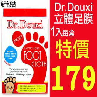 【姍伶】DR.DOUXI升級版立體足膜PH3.6 薰衣草味-外銷日本款【超商付款/店取】