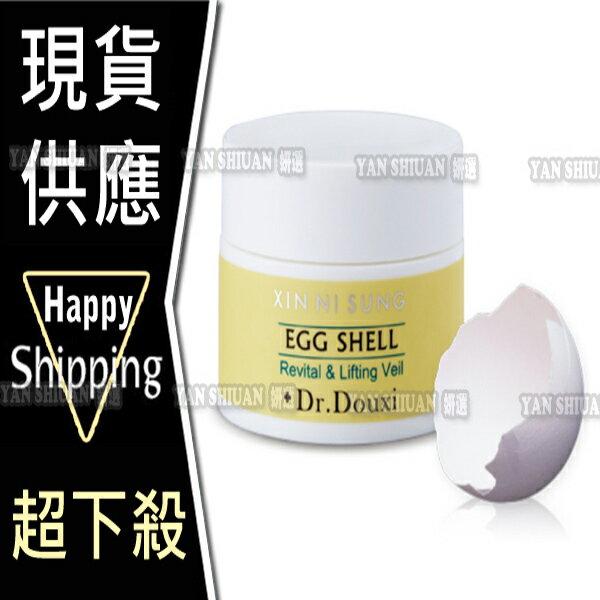 【姍伶】Dr.Douxi朵璽 賦活新生卵殼膜20g / 盒裝