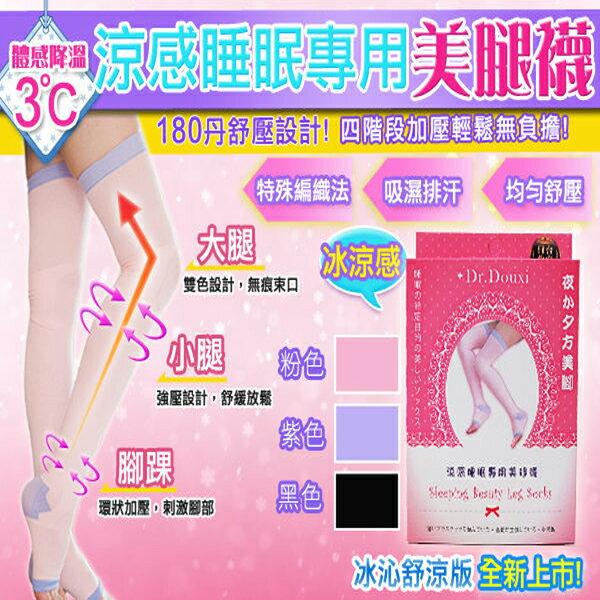 【姍伶】DR.DOUXI涼感睡眠專用美腿襪-精美盒裝【超商付/店取】