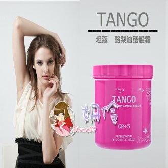 【姍伶】TANGO坦蔻酪梨油護髮霜1000ml(沖洗式/免沖洗-皆可使用) 【超商付款/店取】