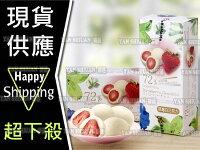 白色情人節禮物到【姍伶】草莓巧克力球48g-白巧克力 上班族辦公室團購 不必再飛日本