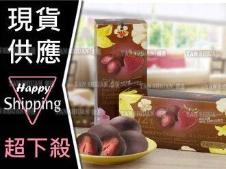 草莓巧克力球48g-黑巧克力 上班族辦公室團購 不必再飛日本