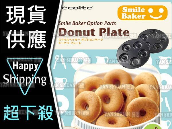 【姍伶】recolte日本麗克特 甜甜圈烤盤(上+下)、烤盤收納架、專用食譜 (smail baker微笑鬆餅機專用)
