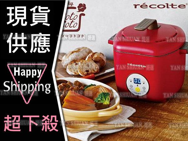 【姍伶】recolte日本麗克特 Healthy CotoCoto微電鍋+原廠盒裝 (櫻桃紅/典雅白)(台灣公司貨 一年保固)