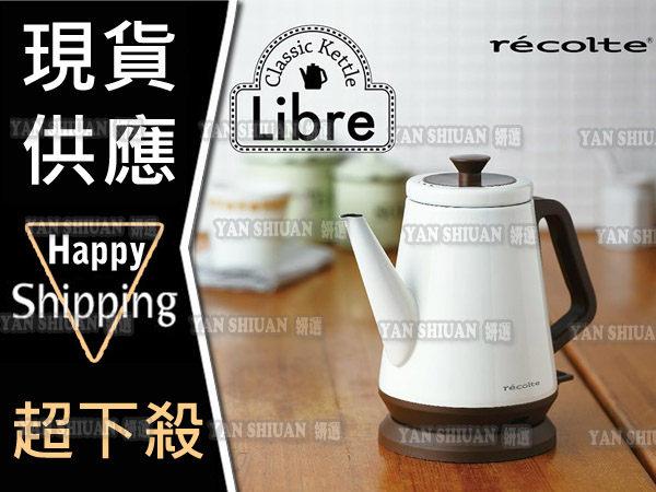 【姍伶】recolte日本麗克特 Libre 經典快煮壺+原廠盒裝 (4款供選)(台灣公司貨 一年保固)