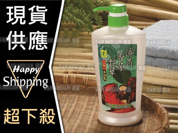 【姍伶】美栗人生 三合一沐浴乳(抹草、香茅、薄荷精油)750ml + 沐浴球