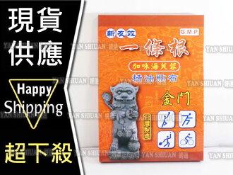 【姍伶】新友效 金門一條根精油貼布-加味海芙蓉 (7片入/盒) ~ 涼 台灣 G.M.P廠科技製造