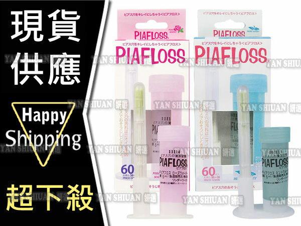【姍伶】日本 PIAFLOSS 耳洞清潔棒-增量版 (清潔線50支+10支=60支入) + 清潔液5ml (玫瑰 / 薄荷)