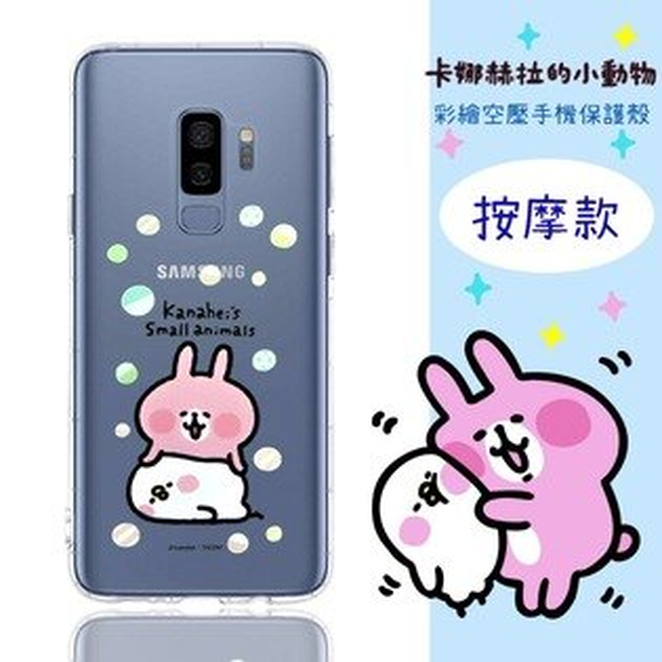 【卡娜赫拉】SamsungGalaxyS9+S9Plus(6.2吋)防摔氣墊空壓保護套(按摩)