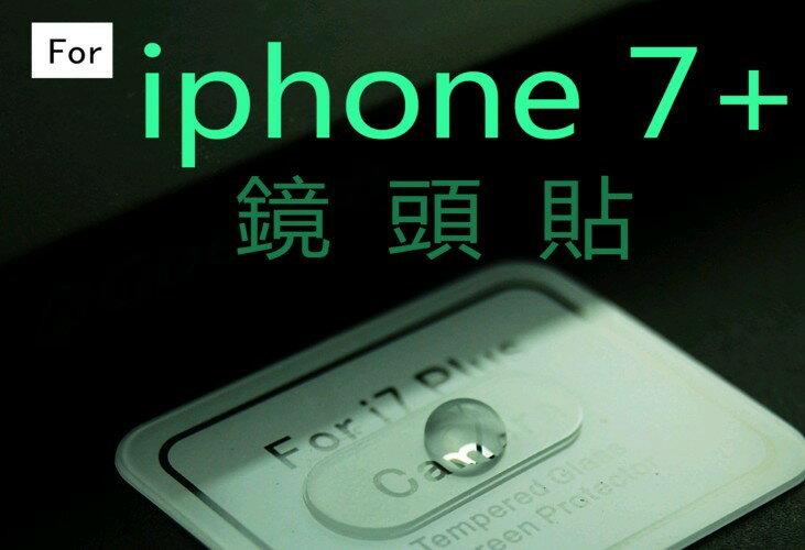 【現貨】蘋果 鏡頭鋼化膜 iPhone 7 8 plus 鋼化玻璃膜 螢幕保護貼 手機貼膜 鏡頭保護貼 027D13