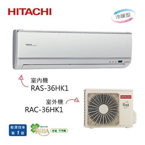 日立HITACHI分離式變頻冷暖氣1.5噸4-6坪【0利率+超值禮+結帳再折+安裝】RACS-36HK1