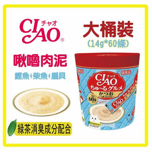 【力奇】CIAO啾嚕肉泥桶-鰹魚+柴魚+扇貝14g*60條(SC-136)-1000元>可超取(D002B67)