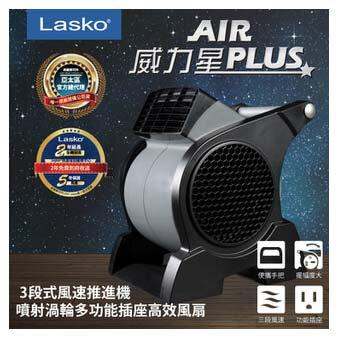 美國 Lasko 威力星噴射渦輪多功能插座高效風扇 4905TW