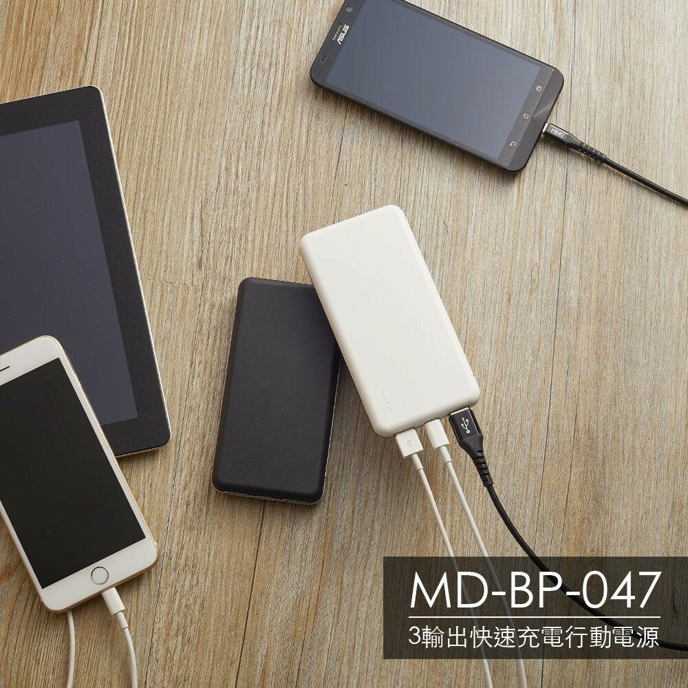[富廉網]【miniQ】MD-BP-047 行動電源 10000mAh QC3.0+TYPE C+USB 三種輸出
