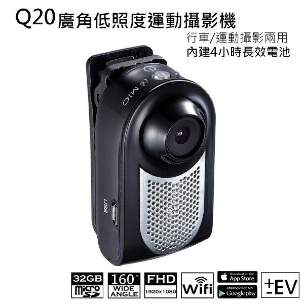 【附32G記憶卡】Q201080PWIFI超廣角低照度運動攝影機160廣角4小時超長電力行車紀錄器APP操作監控