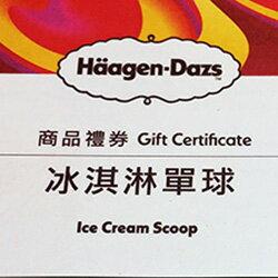 【Hagen-Dazs哈根達斯】外帶 - 冰淇淋單球券 - 單入