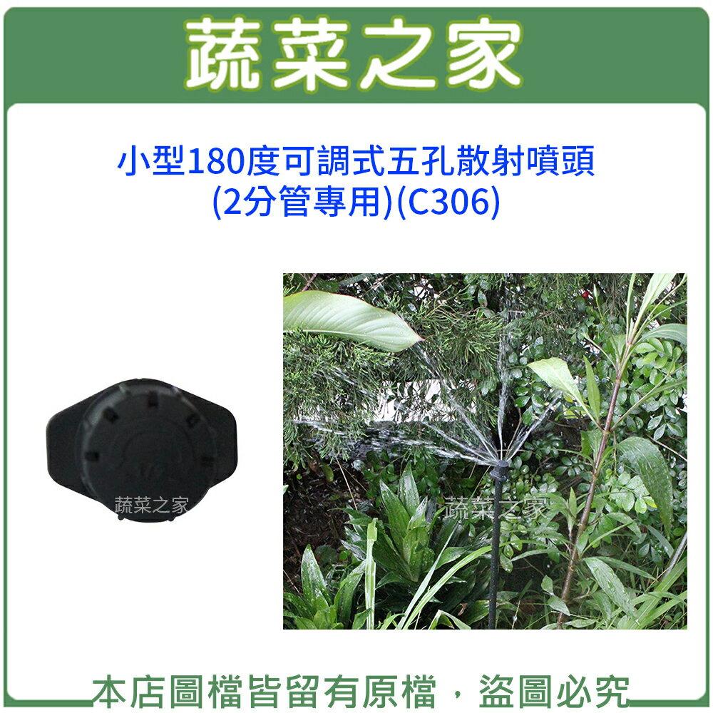 【蔬菜之家007-AC306】小型180度可調式五孔散射噴頭(2分水管專用)(C306)