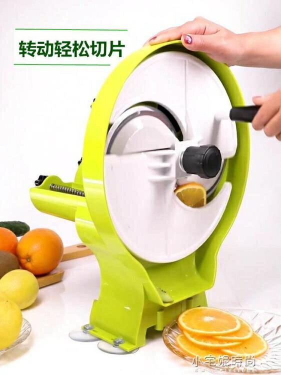 水果切片機商用切檸檬土豆片切片家用手搖水果茶切片神器YXS小宅妮 【新年鉅惠】