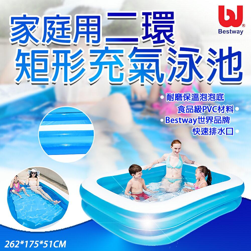 Bestway 二環矩形泳池 262*175*51CM 充氣 天空藍 大型家庭 游泳池 戲水池 D00053
