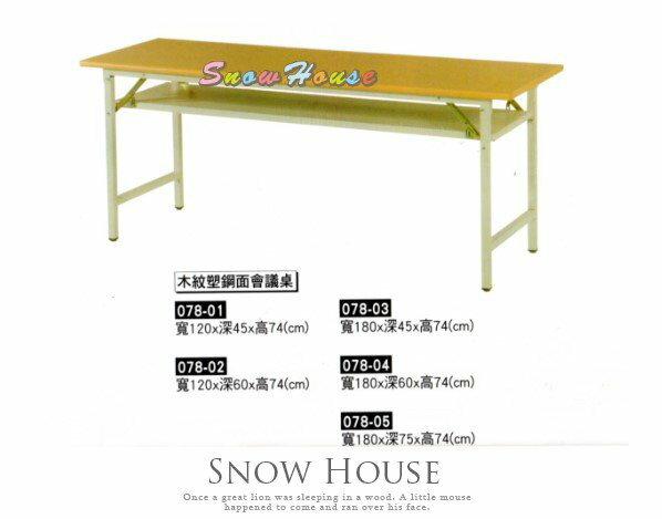 ╭☆雪之屋居家生活館☆╯AA078-01 木紋塑鋼面會議桌/上課桌/折合桌/演講桌/休閒桌/書桌