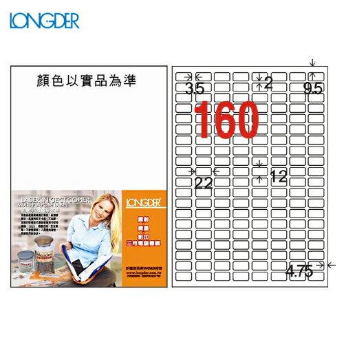 龍德 列印 標籤 貼紙 信封 A4 雷射 噴墨 影印 三用電腦標籤 LD-8100-W-A 白色 160格 105張 1盒