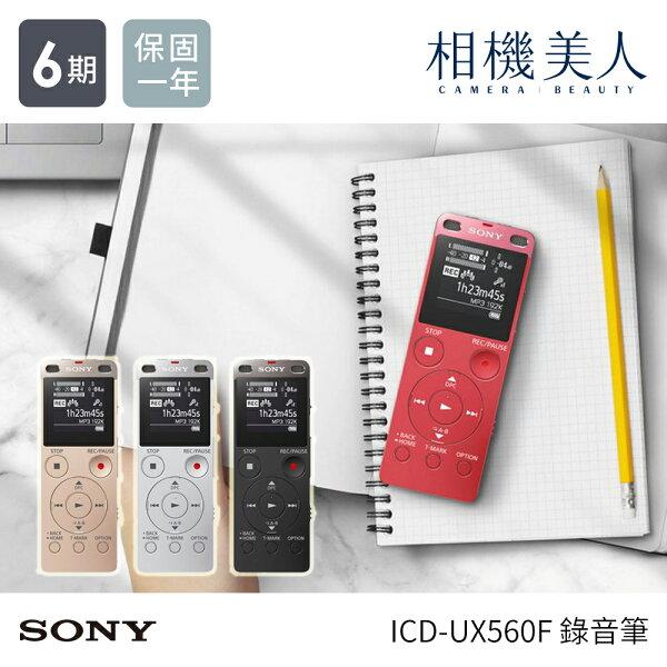 SONY ICD-UX560F 4GB 多功能 數位錄音筆 公司貨 錄音筆 學生