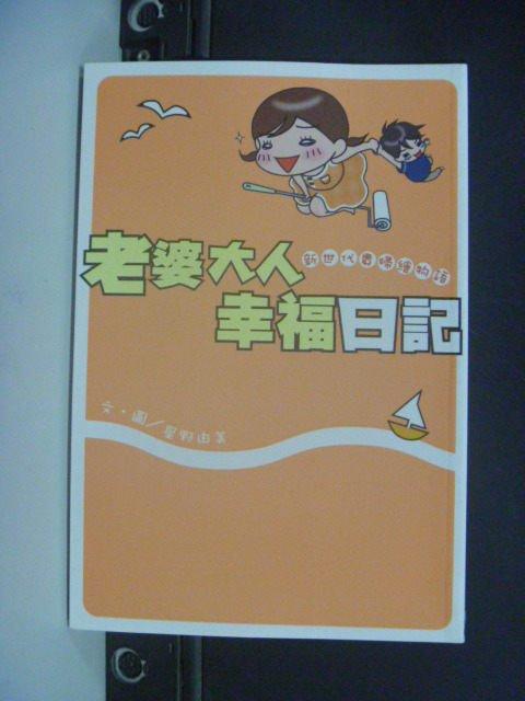 【書寶二手書T4/繪本_GOM】老婆大人幸福日記_星野由美, 陳柏瑤