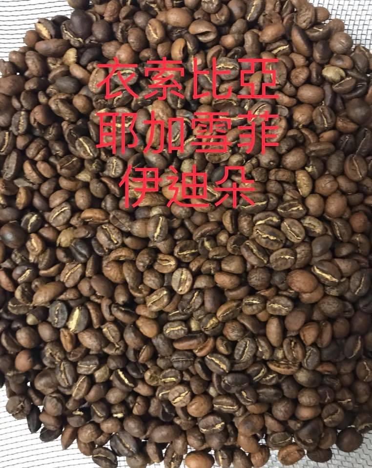 衣索比亞耶家雪菲咖啡豆 半磅裝(230g) 衣索比亞咖啡 / 咖啡生豆 / 花果香 / 手工烘培 / 中淺焙 2