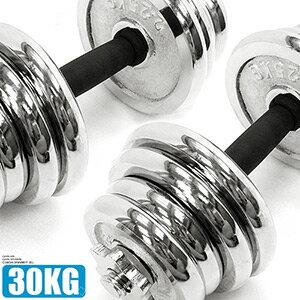 電鍍30公斤啞鈴組合(包膠握套)66磅可調式30KG啞鈴.短槓心槓片槓鈴.重力舉重量訓練.運動健身器材.推薦哪裡買M00160