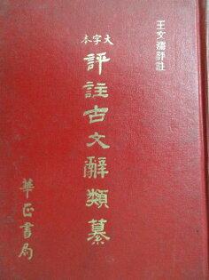 【書寶二手書T1/文學_MBP】評註古文辭類纂