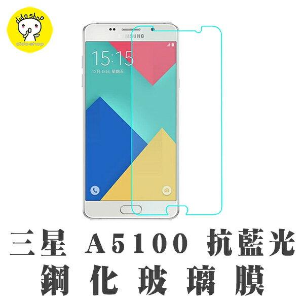 三星A5100 抗藍光鋼化玻璃膜 ^(MU159~4^) ~  好康折扣