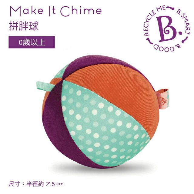 【美國 B.Toys 感統玩具】拼胖球 BX1566Z
