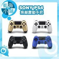 索尼推薦到SONY PlayStation 4 遊戲手把 PS4 DUALSHOCK4無線控制器