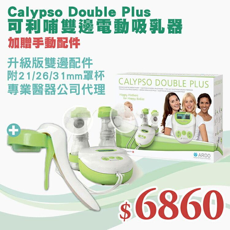 【贈ARDO手動配件】ARDO安朵 - Calypso Double Plus 可利哺雙邊電動吸乳器