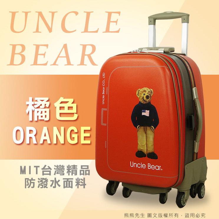 《熊熊先生》UNCLE BEAR 熊熊叔叔 MIT台灣製造 28吋 附TSA鎖 防潑水 可加大 旅行箱 行李箱 +送好禮