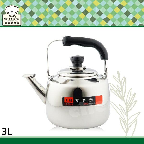 王樣不鏽鋼琴音茶壺開水壺3L泡茶壺-大廚師百貨