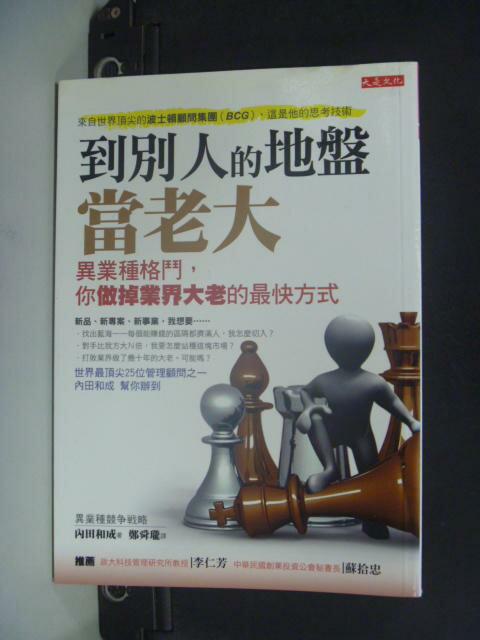 【書寶二手書T9/財經企管_HGZ】到別人的地盤當老大_鄭舜瓏, 內田和成