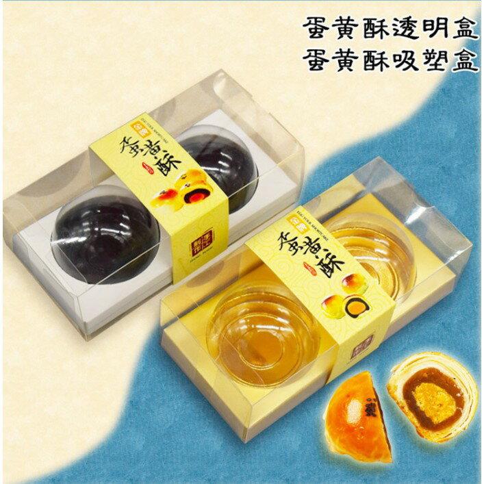【嚴選SHOP】2粒 金色 中秋月餅包裝盒 蛋黃酥月餅盒 雪媚娘盒 廣式月餅盒 和菓子盒 鳳梨酥盒【C060】