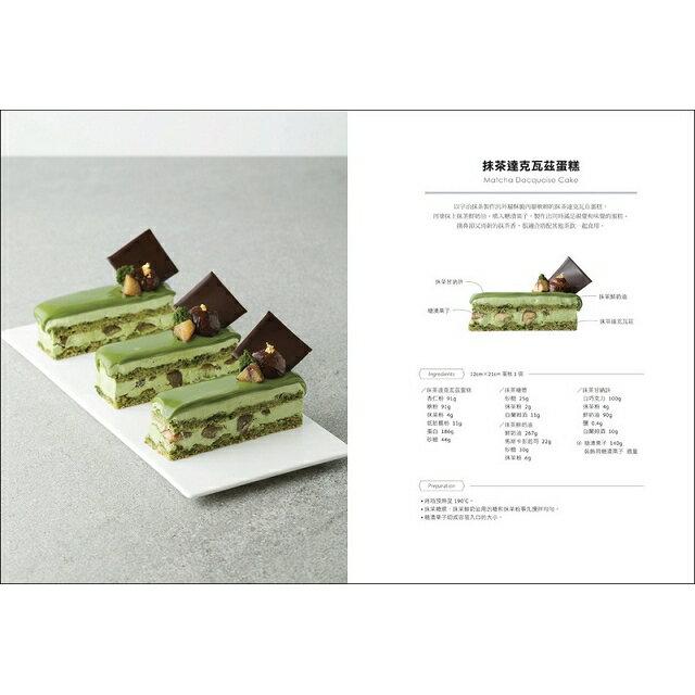 完全解構!精品級甜點:從入門到進階!餅乾、泡芙、蛋糕、塔派,顛覆味覺與視覺的私房食譜X夢幻裝飾 4