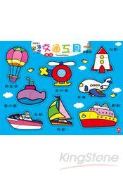 幼幼拼圖板:海空交通工具(革新版)