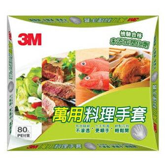 【3M】 萬用料理手套/手扒雞手套/免洗衛生手套 (80入/盒)