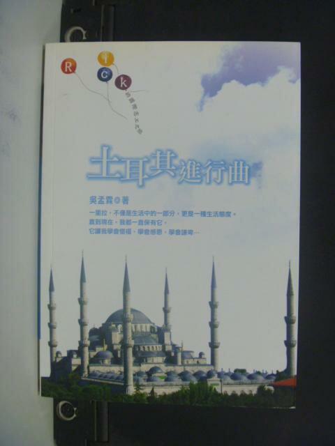 【書寶二手書T9/地理_LPU】土耳其進行曲 : Rick的國際志工之旅_吳孟霖_作者簽名